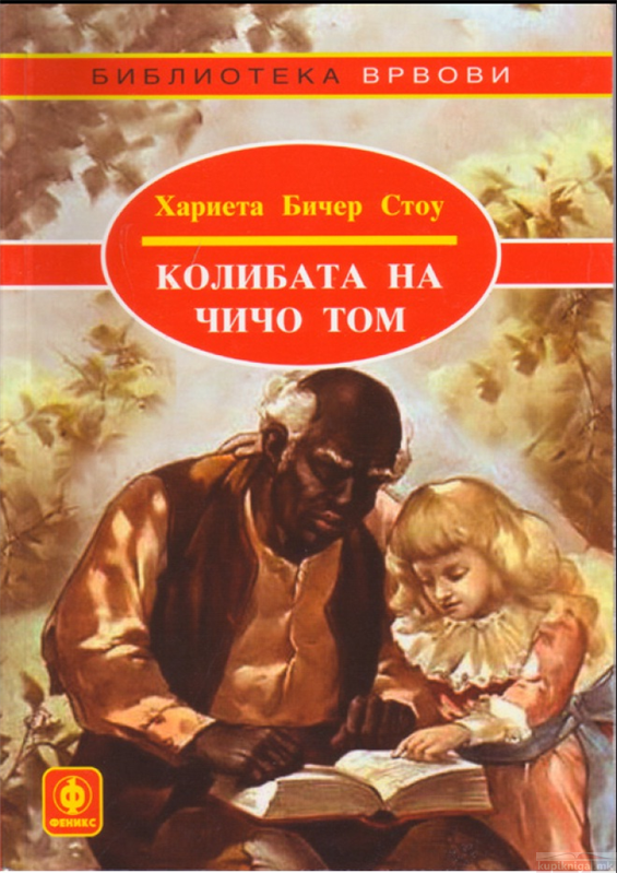 Image result for колибата на чичо том