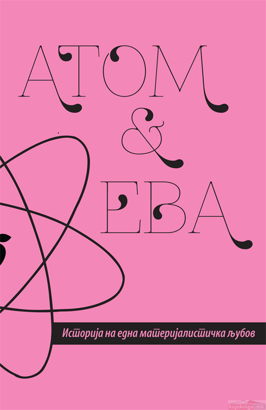 Атом и Ева - kupikniga.mk