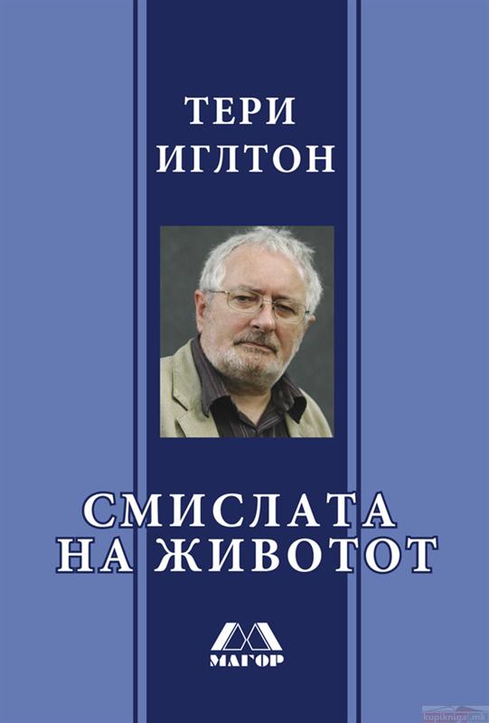 Смислата на животот - kupikniga.mk