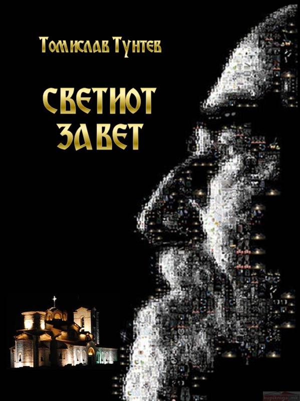 Image result for светиот завет томислав тунтев