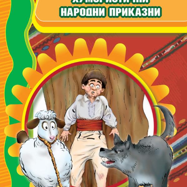 Македонски хумористични народни приказни