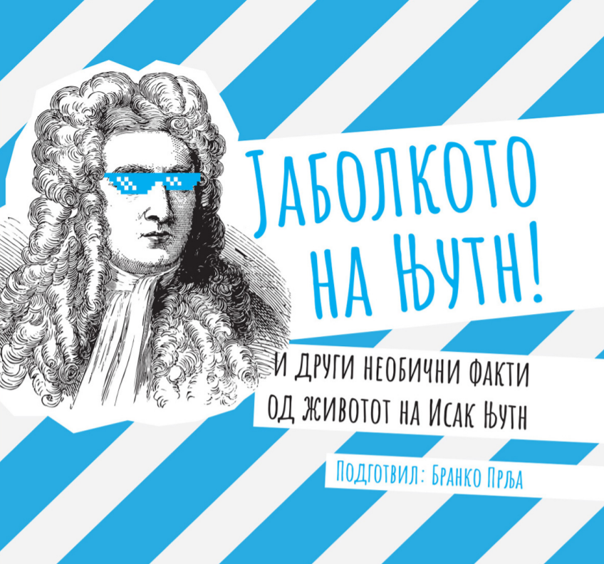 Јаболкото на Њутн - kupikniga.mk
