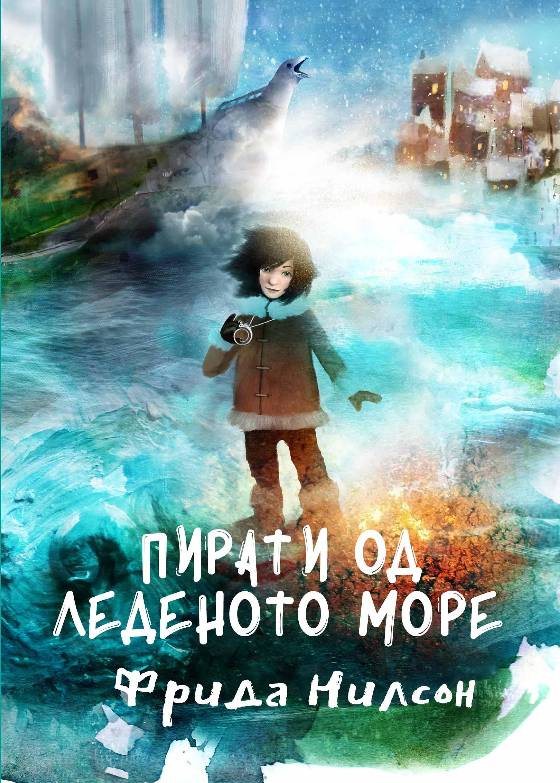 Пирати од леденото море - kupikniga.mk
