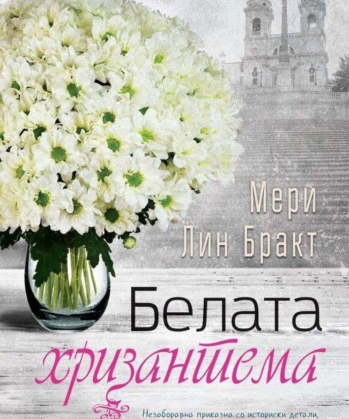 Белата хризантема