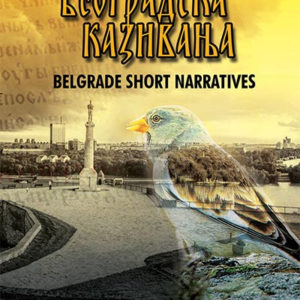 Beogradska kazivanja : Belgrade short Narratives