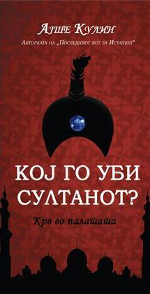 Кој го уби султанот